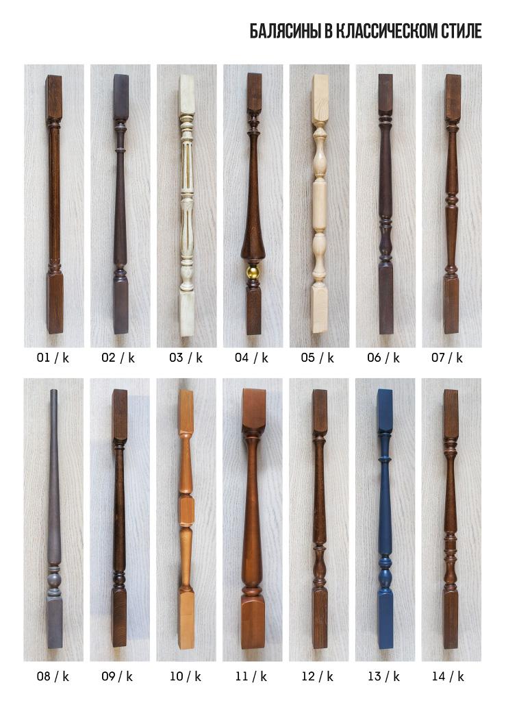 балясины деревянные классические