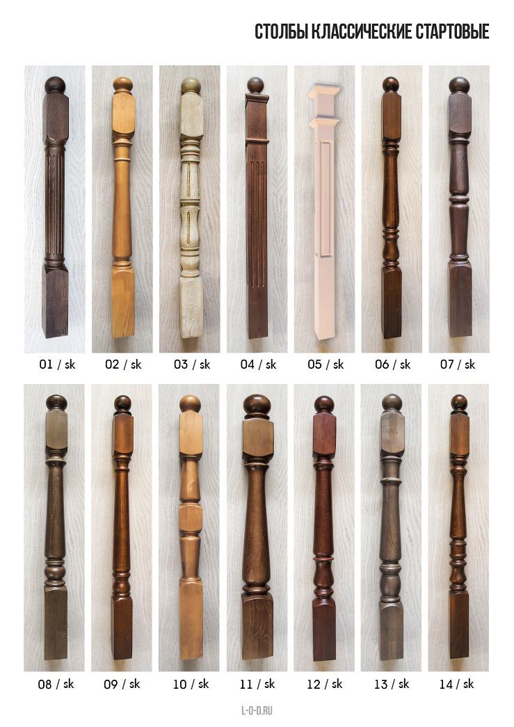 столбы лестниц деревянные классические